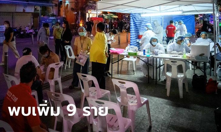 ผู้ป่วยรายใหม่ 9 ราย! ศบค.เผยไทยพบผู้ติดเชื้อโควิด-19 มาจากต่างประเทศ