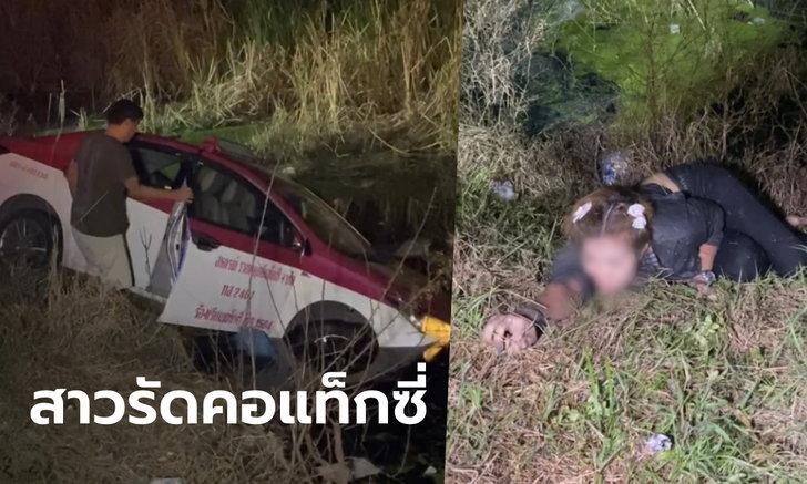 ผู้โดยสารสาวคลั่งรัดคอคนขับแท็กซี่ รถเสียหลักหัวทิ่มคลอง ยังอาละวาดไม่หยุด