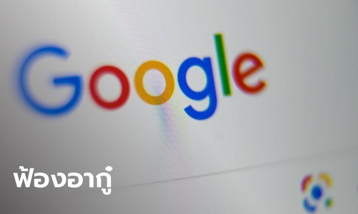"""""""กูเกิล"""" งง! หลังถูกกระทรวงยุติธรรมสหรัฐยื่นฟ้อง ข้อหาผูกขาดบริการค้นหาข้อมูลออนไลน์"""