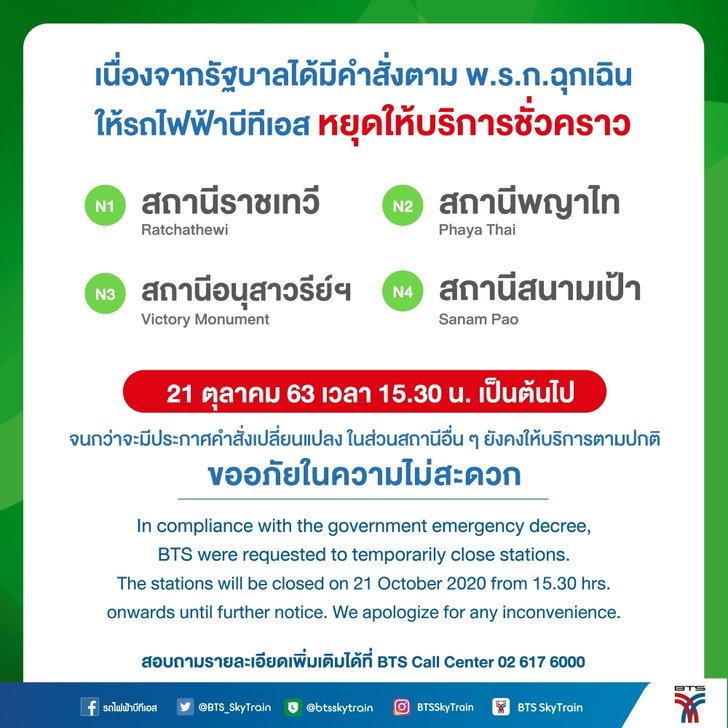 info-bts-stations-closing-211