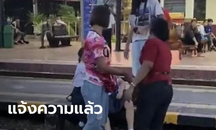 นร.หญิง แจ้งความแม่ค้าตบหน้ากลางสถานีรถไฟแล้ว เผยไม่ยืนตรง เพราะปวดประจำเดือน