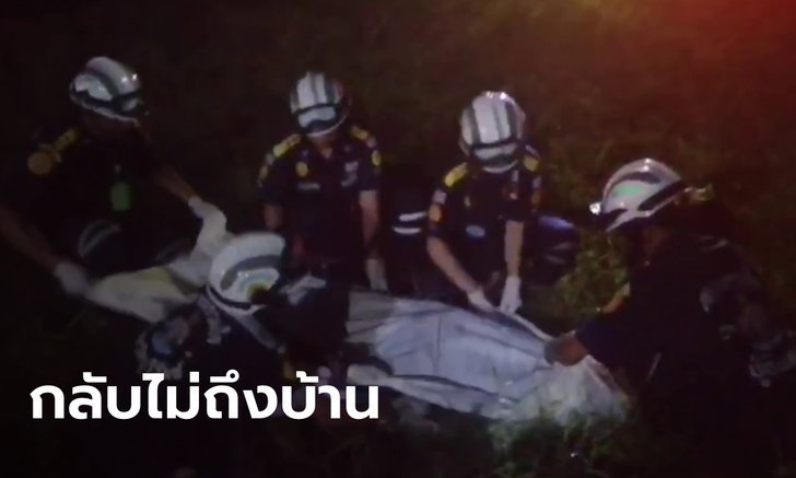สัญชาตญาณกู้ภัย ขับรถกลับบ้านเจอป้ายบอกทางหัก วนกลับมาดูเจอศพในพงหญ้า