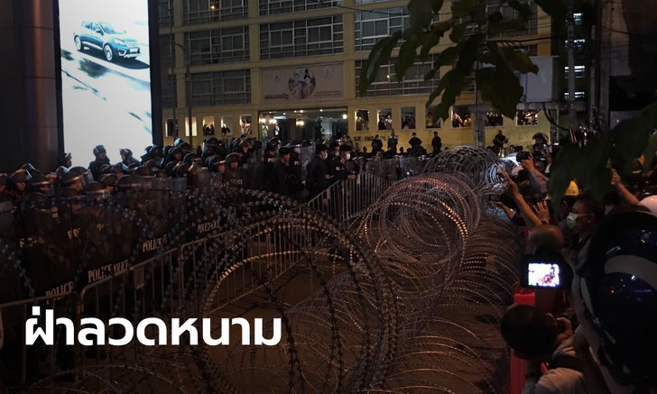 ชุลมุนที่แยกอุรุพงษ์ #ม็อบ21ตุลา เผชิญหน้าตำรวจ ฝ่ารั้วลวดหนาม-แนวกั้น มุ่งหน้าทำเนียบฯ