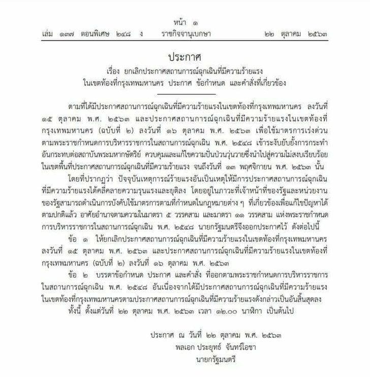 abort-hazard-emergency-decree