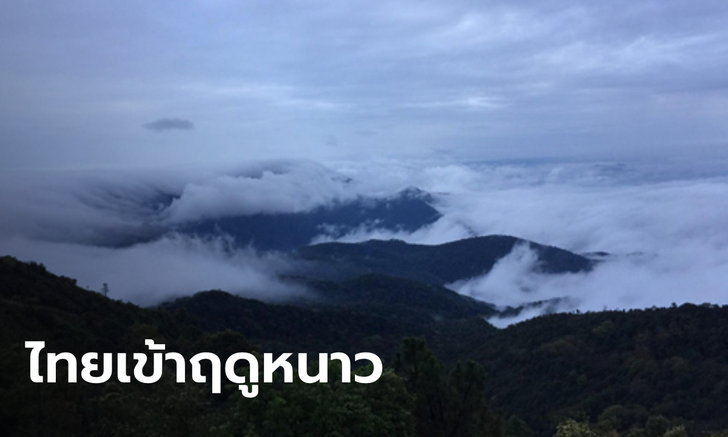 กรมอุตุฯ ประกาศ ประเทศไทยเข้าสู่ฤดูหนาวแล้ว ตั้งแต่ 22 ตุลาคม 2563