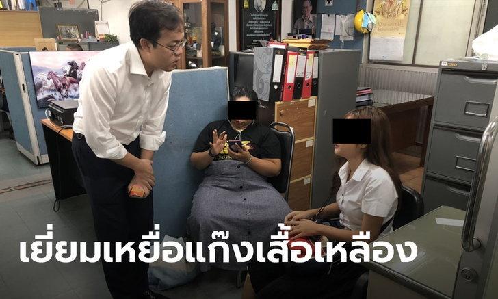 ปุ๊น ตรีรัตน์ อดีตผู้สมัคร ส.ส.เพื่อไทย เข้าให้กำลังใจเหยื่อถูกกลุ่มเสื้อเหลืองทำร้าย