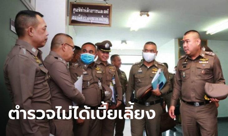 ตำรวจชั้นผู้น้อย สภ.ทุ่งสง-ป่าตอง ร้องเรียนถูกอมเงินเบี้ยเลี้ยงภารกิจโควิด-19