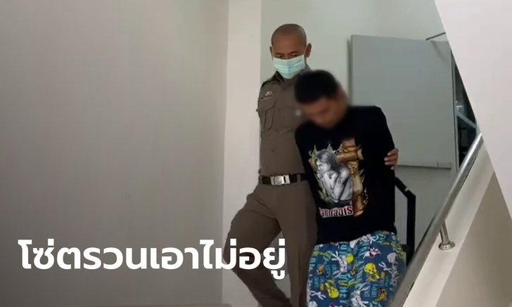 จับได้แล้ว! ผู้ต้องขังผ่าไส้ติ่งหนีออกจากโรงพยาบาล ซ่อนตัวแถวซอยงามวงศ์วาน