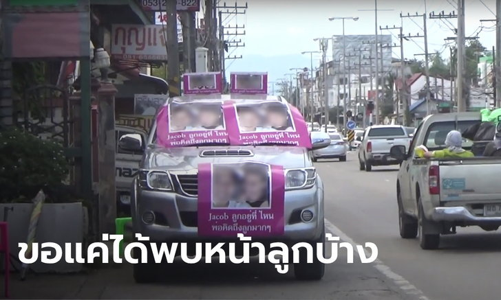หัวอกพ่อ หนุ่มจีนติดป้ายรอบรถกระบะ วอนเมียขอพบหน้าลูกชายวัย 4 ขวบ