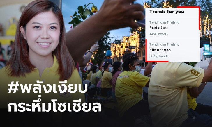 """""""ทิพานัน"""" ชี้คนไทยรักสถาบันไม่เสื่อมคลาย ทำให้แฮชแท็ก #พลังเงียบ กระหึ่มโซเชียล"""
