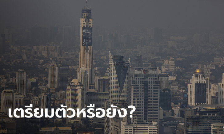 ฝุ่น PM 2.5 คัมแบ็ก! ในกรุงเทพฯ เริ่มเข้าสู่วิกฤต อ.เจษฎ์แนะเตรียมรับมือ