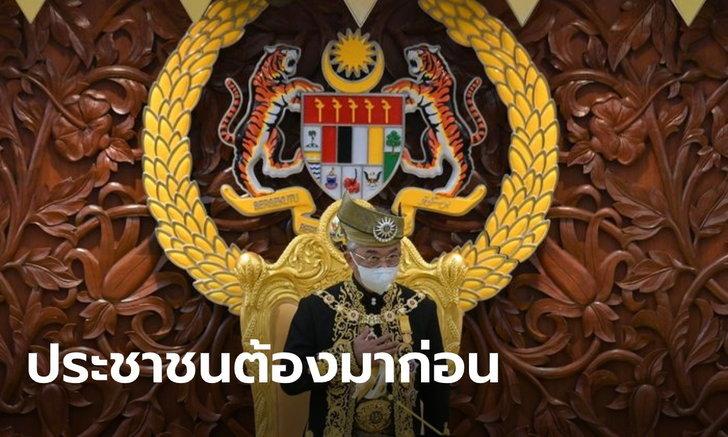 กษัตริย์มาเลเซีย ปัดข้อเสนอนายกฯ ประกาศภาวะฉุกเฉิน ชี้ สวัสดิภาพประชาชนต้องมาก่อน