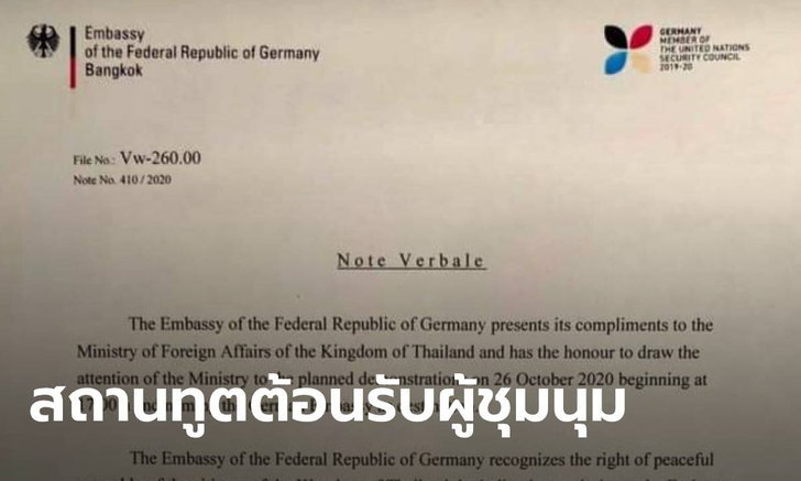 สถานทูตเยอรมนี แถลงต้อนรับการชุมนุมอย่างสันติ ยินดีรับข้อเรียกร้องส่งต่อรัฐบาล