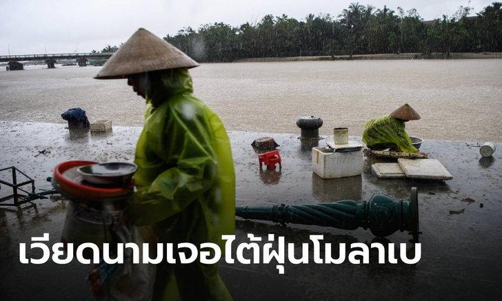 เวียดนามสะพรึงพายุไต้ฝุ่นโมลาเบ เตรียมอพยพคนเกือบ 1.3 ล้าน หวังรอดภัยธรรมชาติ