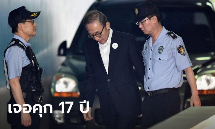 """ศาลฎีกาเกาหลีใต้พิพากษาจำคุก 17 ปี """"ลี เมียงบัค"""" อดีตประธานาธิบดี ข้อหารับสินบนมหาศาล"""