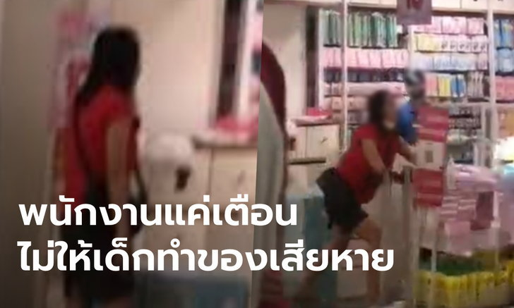 เปิดใจพนักงานร้านของเล่น เจอแม่เด็กยืนด่าลั่นห้าง โมโหขู่ลูกห้ามซน-จะเอาตำรวจมาจับ