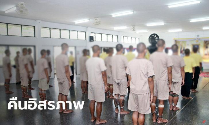 เรือนจำฐานทัพเรือปล่อยตัว 17 ผู้ต้องขังคืนสู่อิสรภาพ หลังได้รับพระราชทานอภัยโทษ
