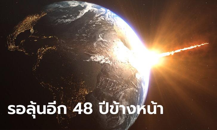 จับตา ดาวเคราะห์น้อยอะโพฟิส อีก 48 ปีข้างหน้าอาจพุ่งชนโลก