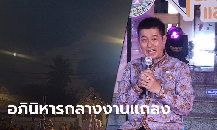 ผู้ว่าฯ ตรัง เห็นก้อนเมฆเป็นพญานาคคู่พระพุทธรูป | https://tookhuay.com/ เว็บ หวยออนไลน์ ที่ดีที่สุด หวยหุ้น หวยฮานอย หวยลาว