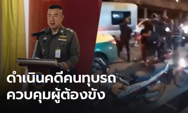 เตรียมดำเนินคดีผู้ชุมนุม ขัดขวาง-ทุบรถควบคุมผู้ต้องขัง หน้า สน.ประชาชื่น