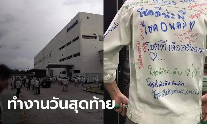พนักงานนับพันเศร้า! ปิดโรงงานพานาโซนิค นิคมเวลโกรว์ ย้ายไปเวียดนาม