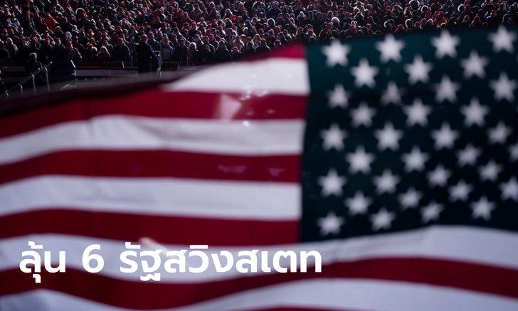 เลือกตั้งสหรัฐ 2020: 6 รัฐชี้ชะตา (Swing State) อาจเป็นตัวตัดสินผลแพ้ชนะทรัมป์-ไบเดน