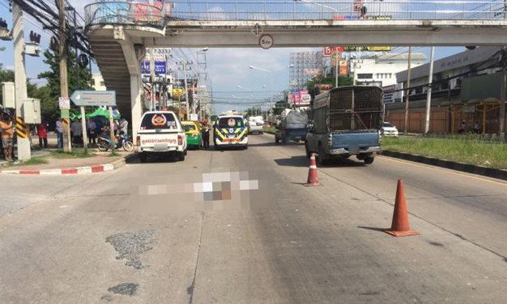 สลด! ป้าแม่บ้านเจ็บเข่าขึ้นสะพานลอยไม่ไหว เดินข้ามถนนถูกรถชนเสียชีวิต