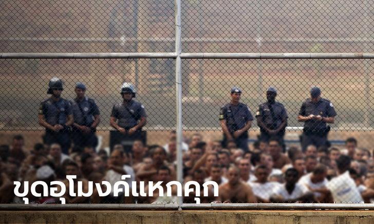ยังกับในหนัง! 12 นักโทษบราซิล ขุดอุโมงค์หลบหนีออกจากเรือนจำ