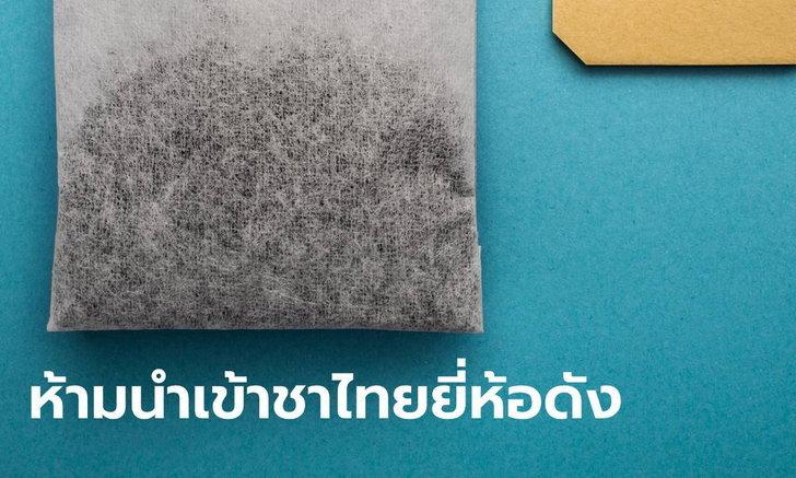 """ชาไทยยี่ห้อดัง ถูกเจ้าหน้าที่ไต้หวันอายัด หลังพบสารฆ่าแมลง """"ฟิโพรนิล"""" เกินมาตรฐาน"""
