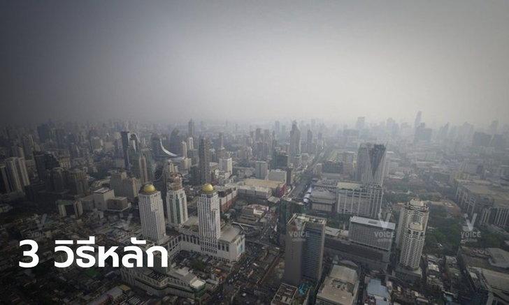 รัฐบาลชู 3 แนวหลัก แก้ปัญหา PM2.5 กลับมาอีกครั้ง