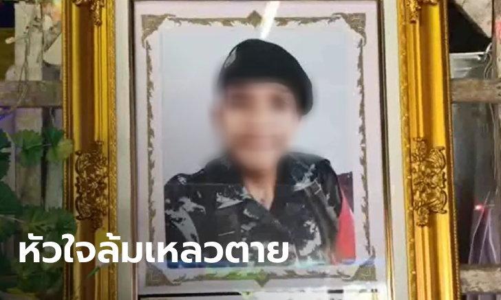 """แม่ """"พลทหารสถาพร"""" ยันลูกชายไม่ได้ถูกซ้อมตายในเรือนจำ จ่อเอาผิดคนปล่อยข่าวโซเชียล"""