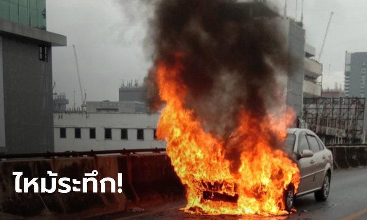 ระทึก! ไฟไหม้เก๋งลุกโชน บนทางยกระดับรามคำแหง การจราจรติดสาหัส