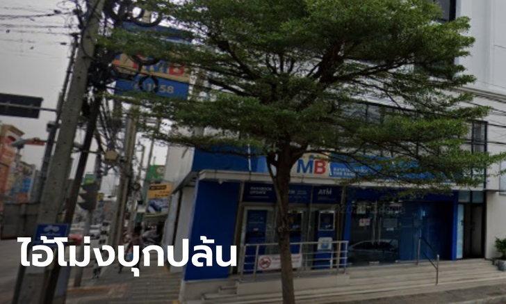 ด่วน! ไอ้โม่งควงปืนบุกเดี่ยว ปล้นธนาคารทหารไทย ย่านวัชรพล ได้เงินไปกว่า 4 แสนบาท
