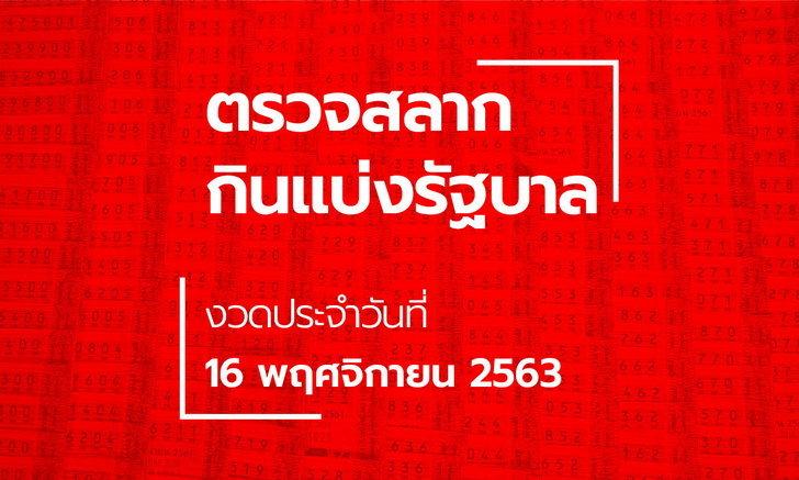 ตรวจหวย 16 พฤศจิกายน 2563 ตรวจรางวัลที่ 1 ผลสลากกินแบ่งรัฐบาล