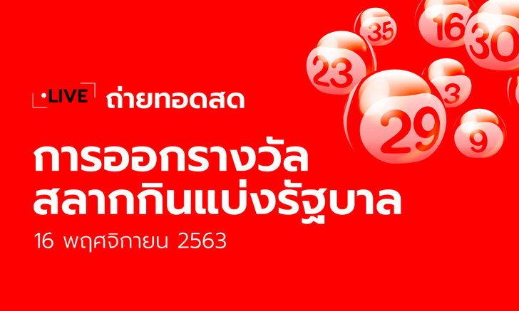 ถ่ายทอดสดหวย ตรวจหวย สลากกินแบ่งรัฐบาล งวด 16 พฤศจิกายน 2563
