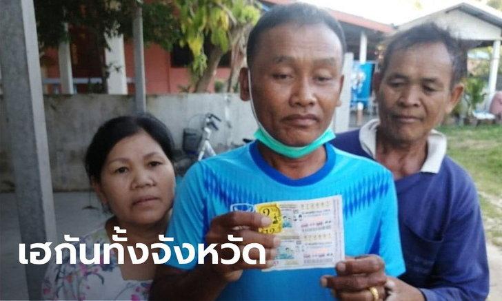 12 ล้านอยู่ที่ศรีสะเกษ เจ้าหน้าที่โรงพยาบาลดวงเฮงถูกหวยรางวัลที่ 1