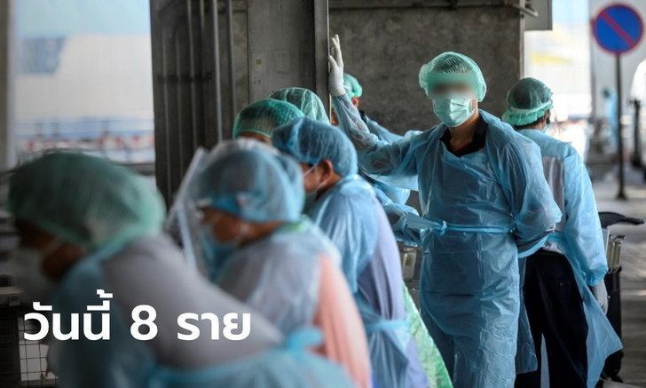 วันนี้ไทยพบผู้ติดเชื้อโควิด-19 เพิ่ม 8 ราย จากต่างประเทศ รวมป่วยสะสม 3,888 ราย