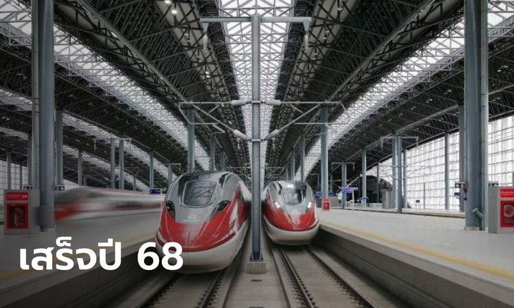 """เปิด 5 สัญญารถไฟความเร็วสูง """"กรุงเทพ-โคราช"""" อิตาเลี่ยนไทยคว้าเส้นยาวสุด"""
