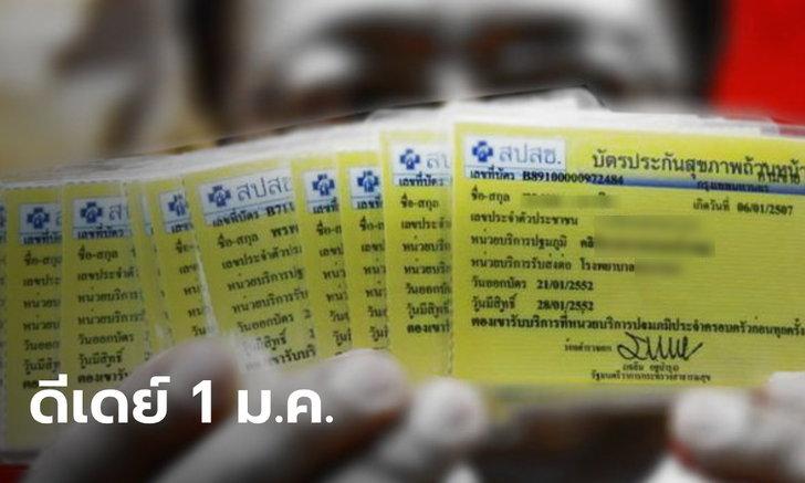 ดีเดย์ 1 ม.ค. 64 ผู้ป่วยบัตรทอง ย้ายสิทธิโรงพยาบาลได้ทั่วประเทศ มีผลทันทีไม่ต้องรอ
