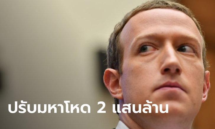 """""""เฟซบุ๊ก"""" อ่วม ถูกเกาหลีใต้สั่งปรับ 2 แสนล้าน ฐานแชร์ข้อมูลโดยไม่ได้รับอนุญาต"""