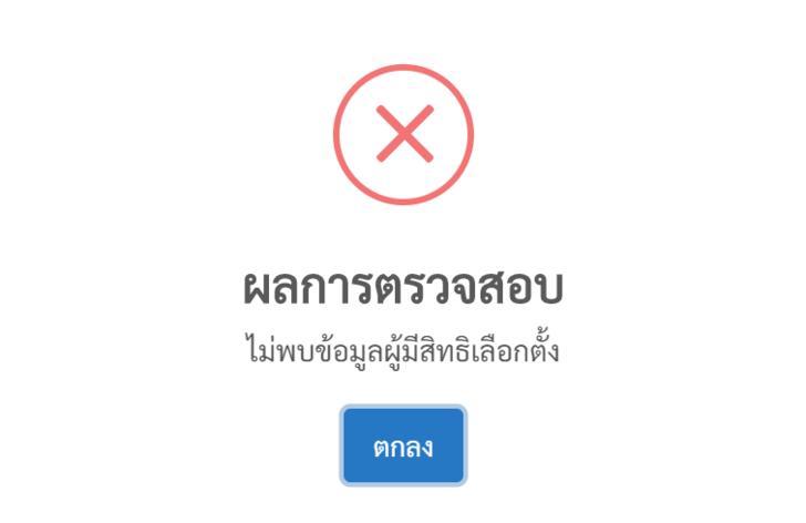 result-bangkok