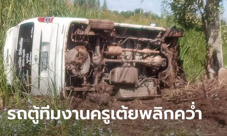 รถตู้ทีมงานครูเต้ย อภิวัฒน์ พลิกคว่ำ บาดเจ็บ 3 คน ส่งตัวรักษาโรงพยาบาลในชัยภูมิ