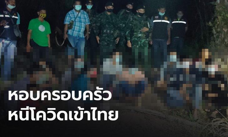 จับแรงงานเมียนมานับสิบ หนีโควิด-19 ลักลอบเข้าไทยหางานทำ