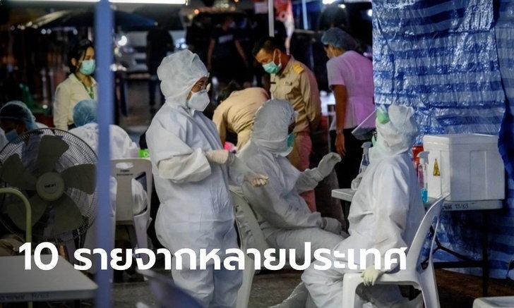 วันนี้ไทยติดเชื้อโควิด-19 เพิ่ม 10 ราย จากต่างประเทศ รวมป่วยสะสม 3,902 ราย