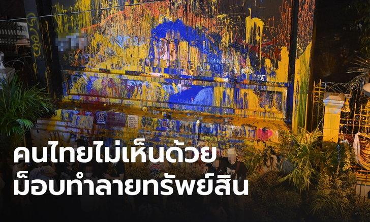 """""""ซูเปอร์โพล"""" ชี้ คนไทยร้อยละ 91.6 ไม่เห็นด้วย ม็อบทำลายทรัพย์สิน"""