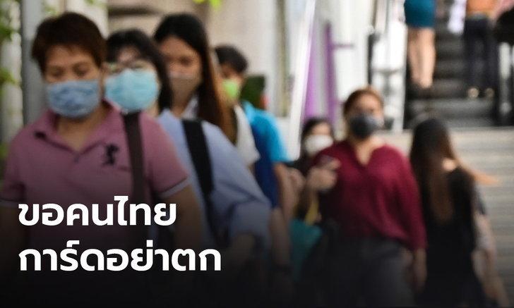 ผลสำรวจชี้ คนไทยกังวลโควิด-19 ลดลง