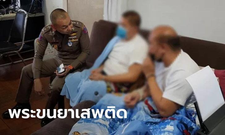 จับพระ 2 รูป นั่งรถตบตาตำรวจ ลักลอบขนยาเสพติด 4.8 ล้านเม็ด อ้างหาเงินเรียนป.โท