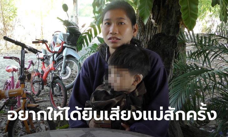 แค่อยากให้ได้ยินเสียงแม่สักครั้ง สาววอนช่วยลูก 2 ขวบหูดับ 2 ข้าง ค่ารักษาเฉียดล้าน
