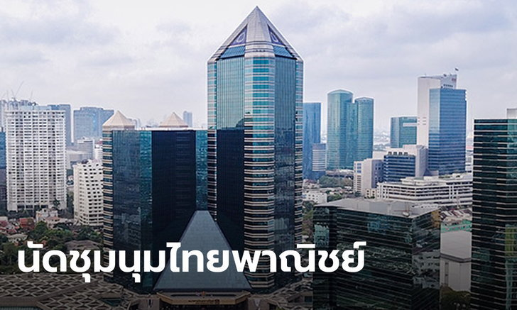 ม็อบแกงอีก! เปลี่ยนแผน ชุมนุมไทยพาณิชย์สำนักงานใหญ่ เทสำนักงานทรัพย์สินฯ