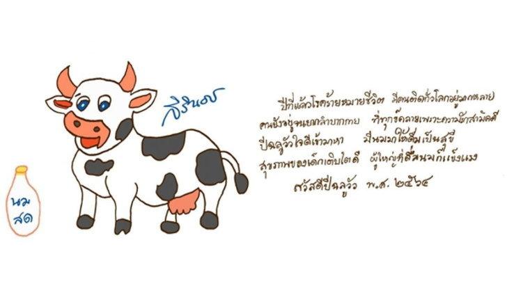 """กรมสมเด็จพระเทพฯ พระราชทาน ส.ค.ส. ปีใหม่ 2564 """"สวัสดีปีฉลูวัว พ.ศ. ๒๕๖๔"""""""
